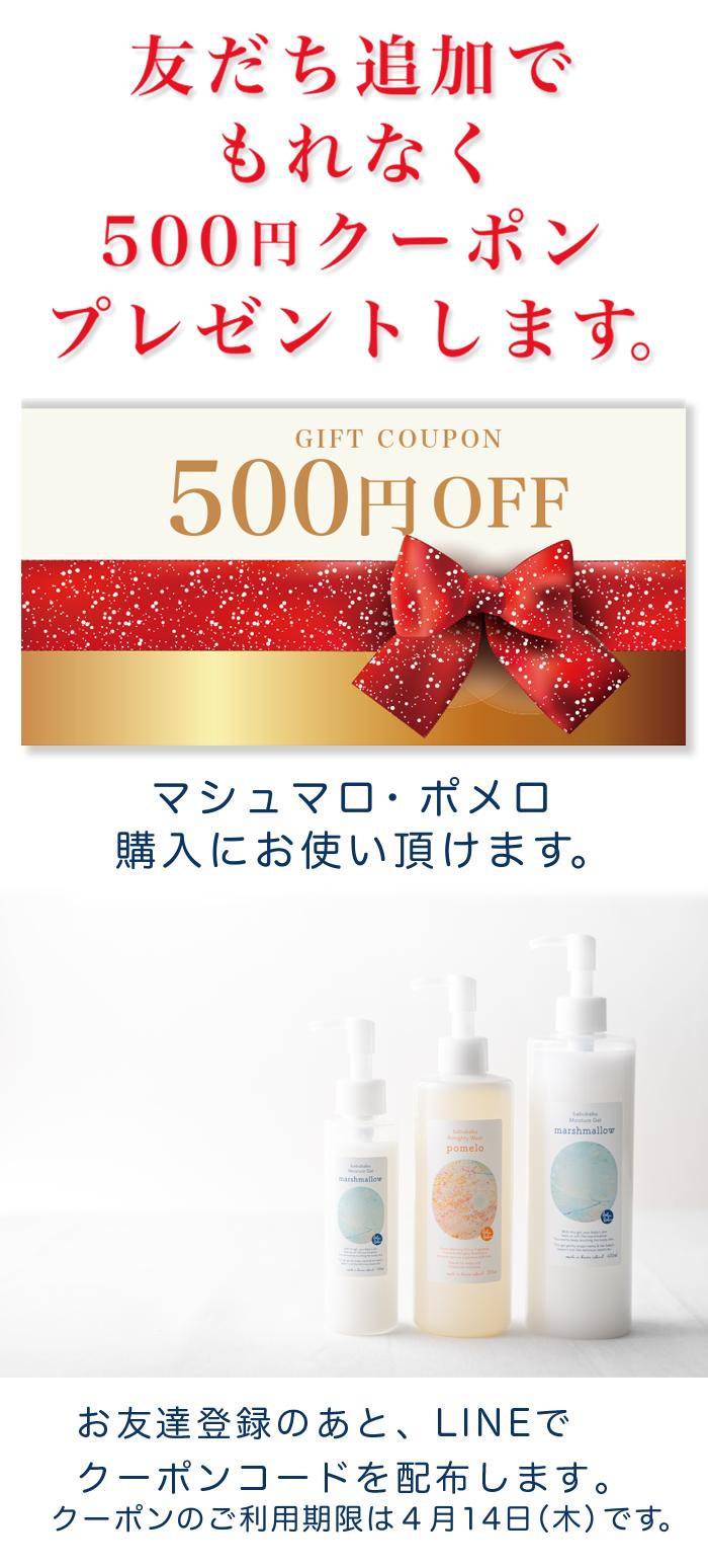 8d255c97c62678d3ef00c1b8241aefa1 - LINE@友だち登録で★500円クーポンプレゼント!