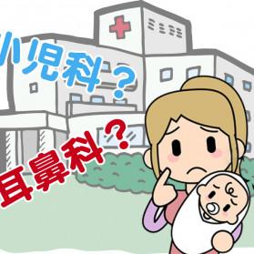 b3c16be712b875817aaf5d32b6885a1a 279x279 - 小児科か耳鼻科か