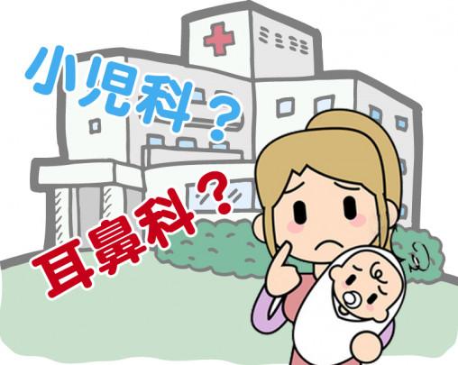 b3c16be712b875817aaf5d32b6885a1a 508x405 - 小児科か耳鼻科か