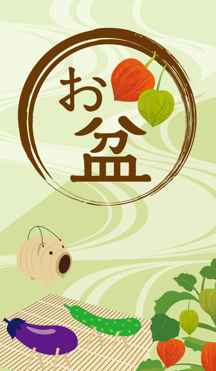 obon - 今日から通常モードです