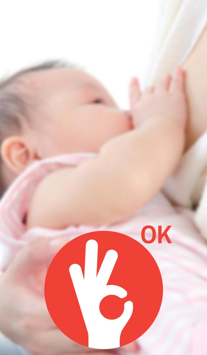 OK - 授乳は流産を誘発しません