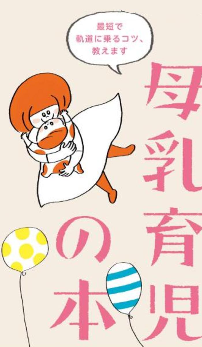 book - 『母乳育児の本』朝日新聞広告に出ます