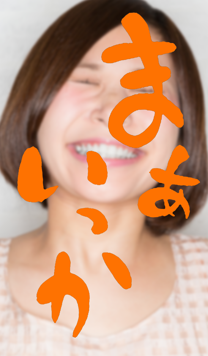 maa - まぁいっか!