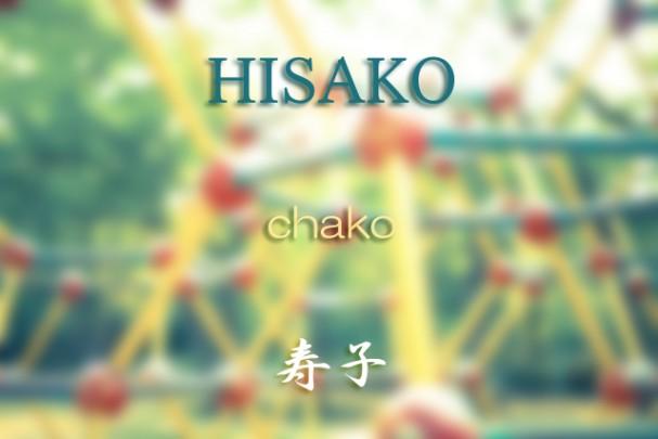 hisako 607x405 - ひさこさん