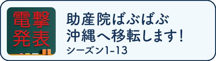 0ab0206bcbbceaee9a9b1cf167fb1798 - 『沖縄移住』ものがたりブログ全編
