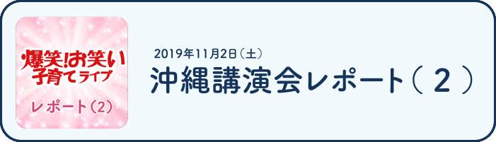16a92ee0795a521502f4eeef554239e2 2 - 『沖縄移住』ものがたりブログ全編