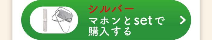 2set marron Kata pad cart silver - 肩パット(マホンお財布ショルダー専用)