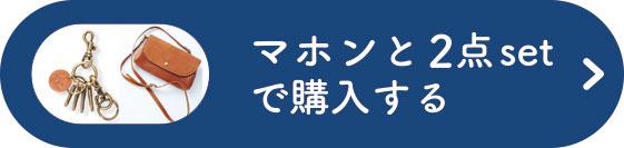 2set marron amuleto navy bana - マホン開発物語(お財布ショルダー)
