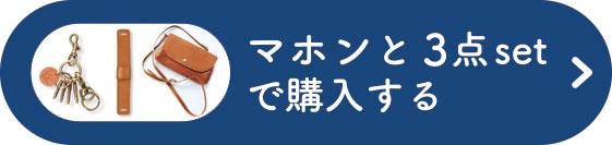 3set marron amuleto katapad bule bana - マホン開発物語(お財布ショルダー)