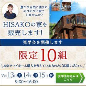 【見学会お知らせ】HISAKOの家販売します。