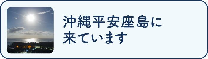 6e2a1baf46be9197c012d9f1a1d5aaf2 - 『沖縄移住』ものがたりブログ全編