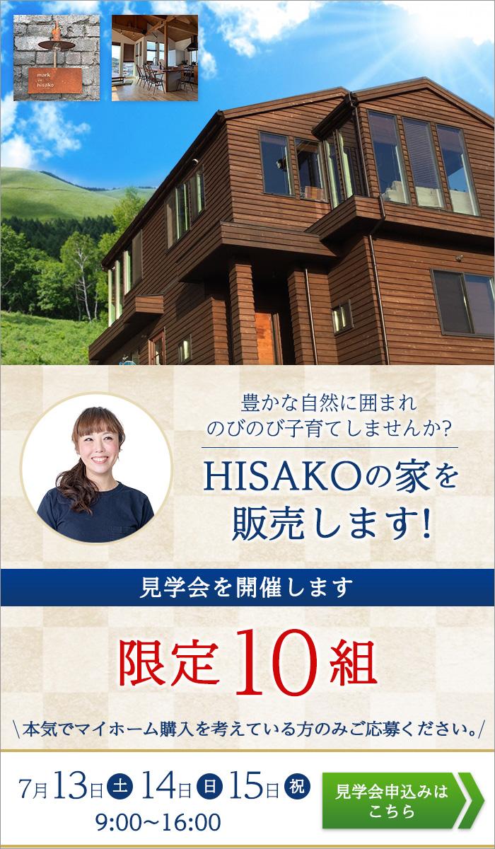 700x1200 - 【見学会お知らせ】HISAKOの家 販売します。