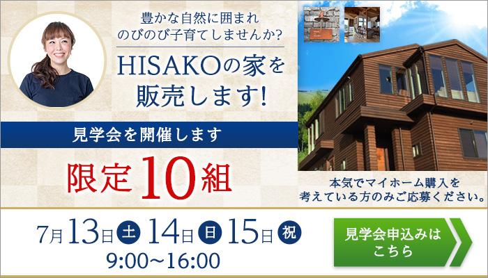 700x400 - 【見学会お知らせ】HISAKOの家 販売します。
