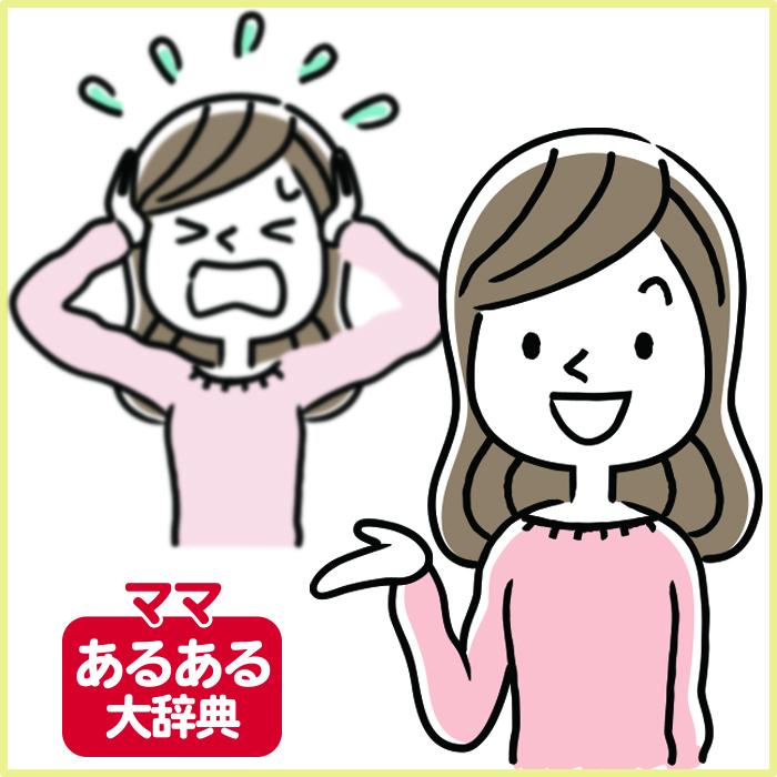 Arutoki Naitoki AruAru - マホンない時!ある時!  (ママあるある大辞典)
