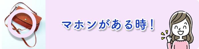 Arutoki marron02 - マホンない時!ある時!  (ママあるある大辞典)