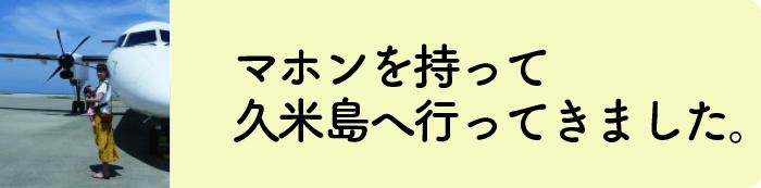 Kume shima marron - マホンを連れて沖縄県 久米島へ行ってきました。