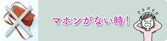 Naitoki marron03 - マホンない時!ある時!  (ママあるある大辞典)