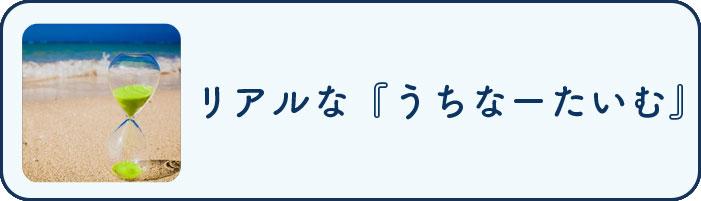 U bana - 『沖縄移住』ものがたりブログ全編