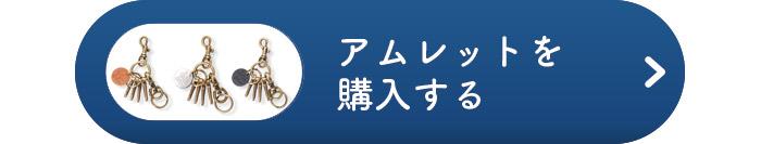 amuleto bana - がまくちマホン(お財布ショルダー)発売開始