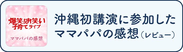 c217ad2afe72178b3ba9b1c6e31f5b1f - 『沖縄移住』ものがたりブログ全編