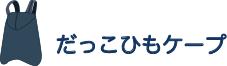 dakko kepu - (4)【おでかけ】赤ちゃんを迎えるために必要なもの(全6編)