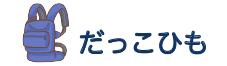 dakkohimo - (4)【おでかけ】赤ちゃんを迎えるために必要なもの(全6編)