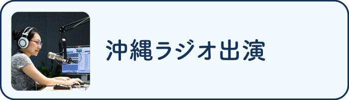 dc404bbbb49314eeec0f3581e67a88f6 - 『沖縄移住』ものがたりブログ全編