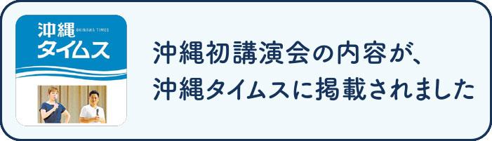 dd3fdd54a05d33c8146d50401824240a - 『沖縄移住』ものがたりブログ全編