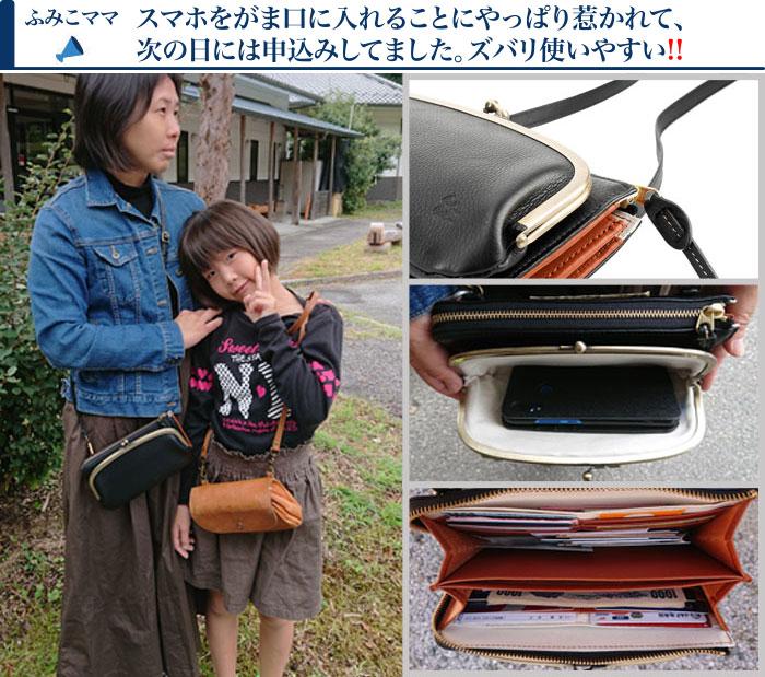 fumiko Gmakuchi - がまくちマホン(お財布ショルダー)ママの感想