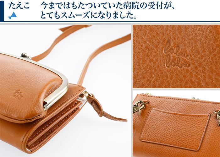 gamakuhi - がまくちマホン(お財布ショルダー)ママの感想