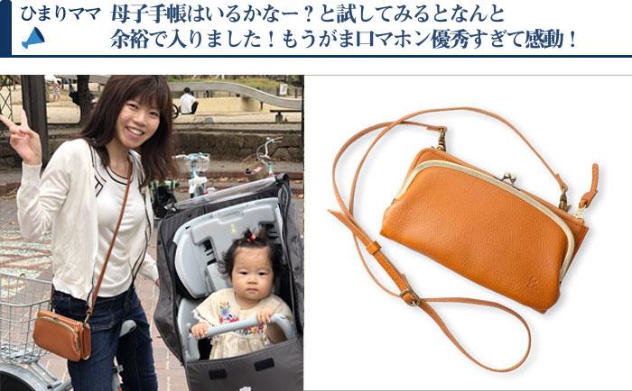 himari mama3 - がまくちマホン(お財布ショルダー)ママの感想