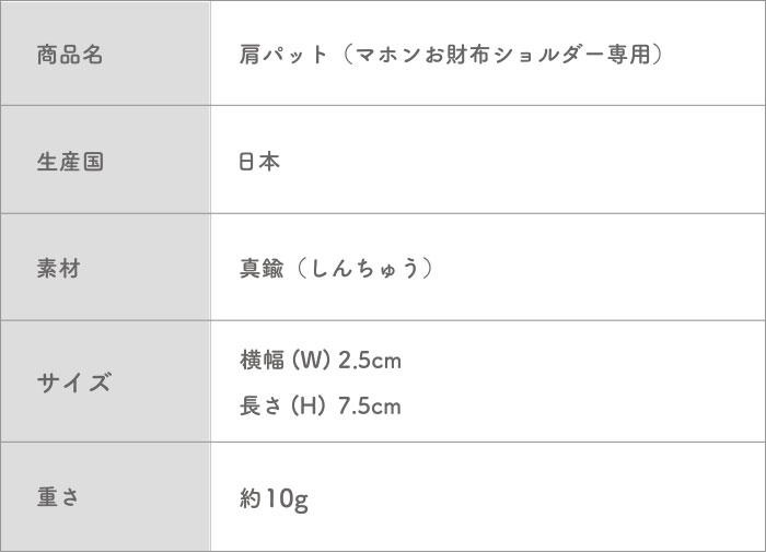 infomation Katapad02 - 肩パット(お財布ショルダーマホン専用)
