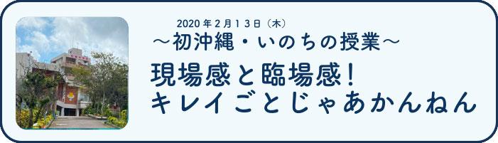 inochi bana - 『沖縄移住』ものがたりブログ全編