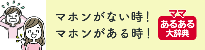 mahon arutoki naitoki03 - ママは荷物が多すぎて(お財布ショルダーマホン)