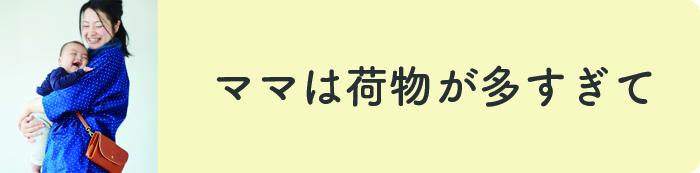 mama nimotsu - アムレット(マホン専用キーホルダー)