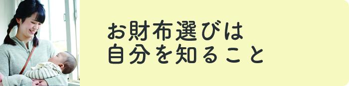 osaifu erabi bana - お財布選びは自分を知ること (お財布ショルダーマホン)