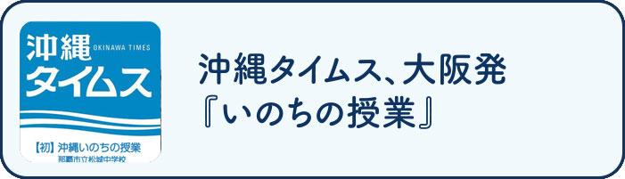times bana - 『沖縄移住』ものがたりブログ全編
