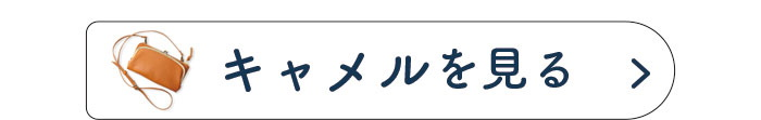 to look each color camel - がまくちマホン(お財布ショルダー)