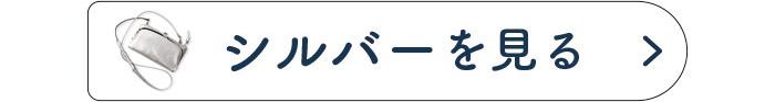 to look each color silver - がまくちマホン(お財布ショルダー)