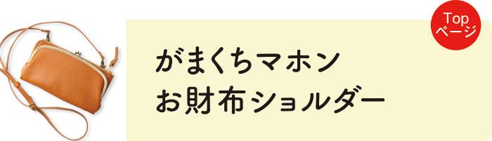 topage marron bana 1 - がまくちマホン・HISAKOの声をお届けします!(1)