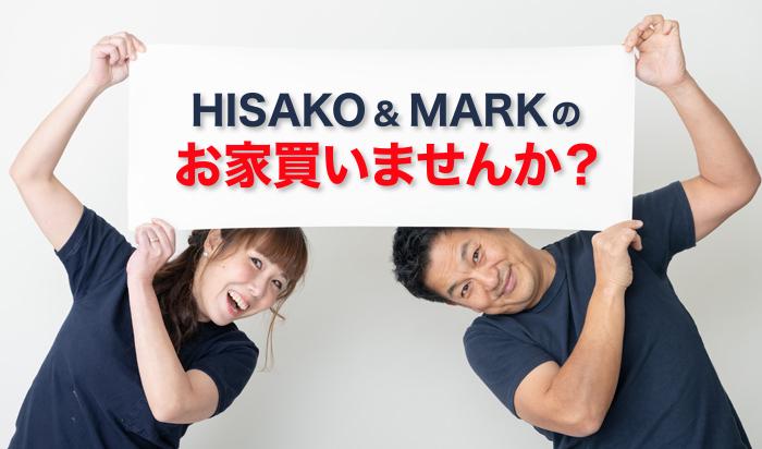 14 home sale new - (13)助産院ばぶばぶ  移転します!(MARK) 最終章