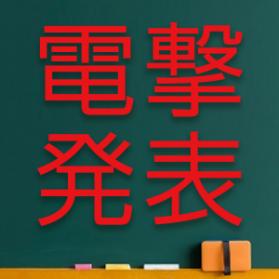Dengeki happyou 279x279 - (1)助産院ばぶばぶ 移転します!