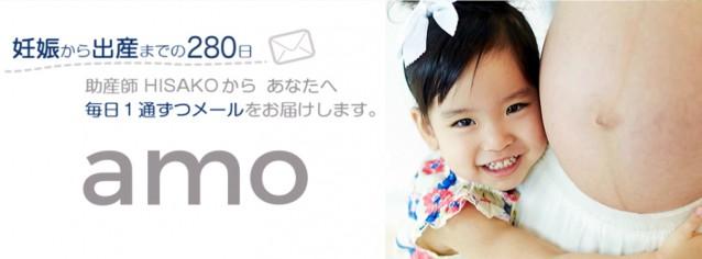 amo 638x236 - amoを広げたい!