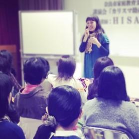 HISAKOセミナーのご案内『今さら聞けない大人のための性教育』