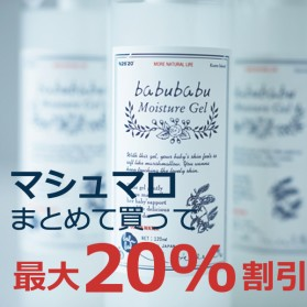 mashumaro s 279x279 - 【最大20%割引】送料無料 キャンペーン開催します!