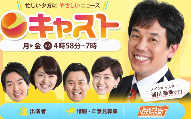 cast 638x400 - 8日(金)朝日放送ニュース番組『キャスト』に出演します。