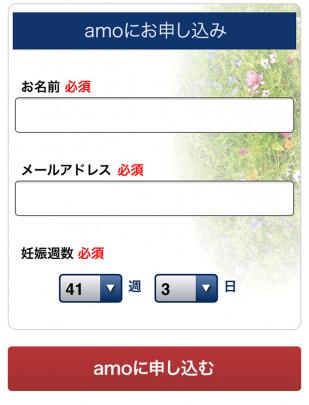 amo_2_Moushikomi_New