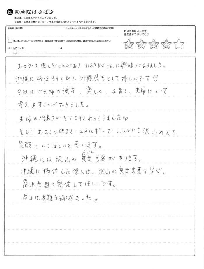 02 - 沖縄初講演に参加したママパパの感想(レビュー)