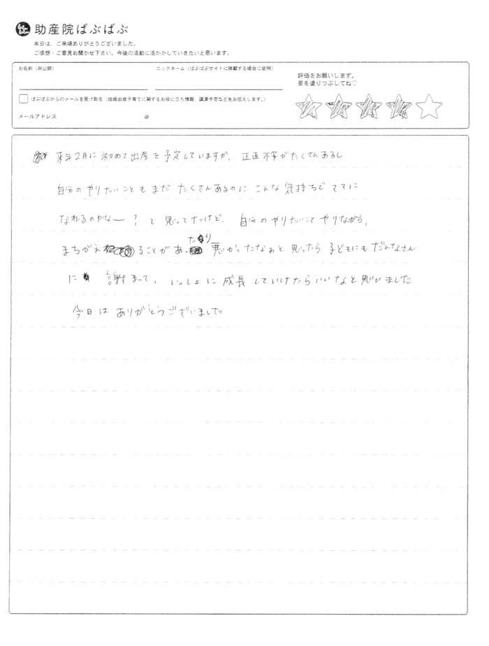 03 - 沖縄初講演に参加したママパパの感想(レビュー)