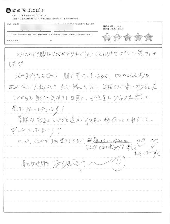 04 - 沖縄初講演に参加したママパパの感想(レビュー)